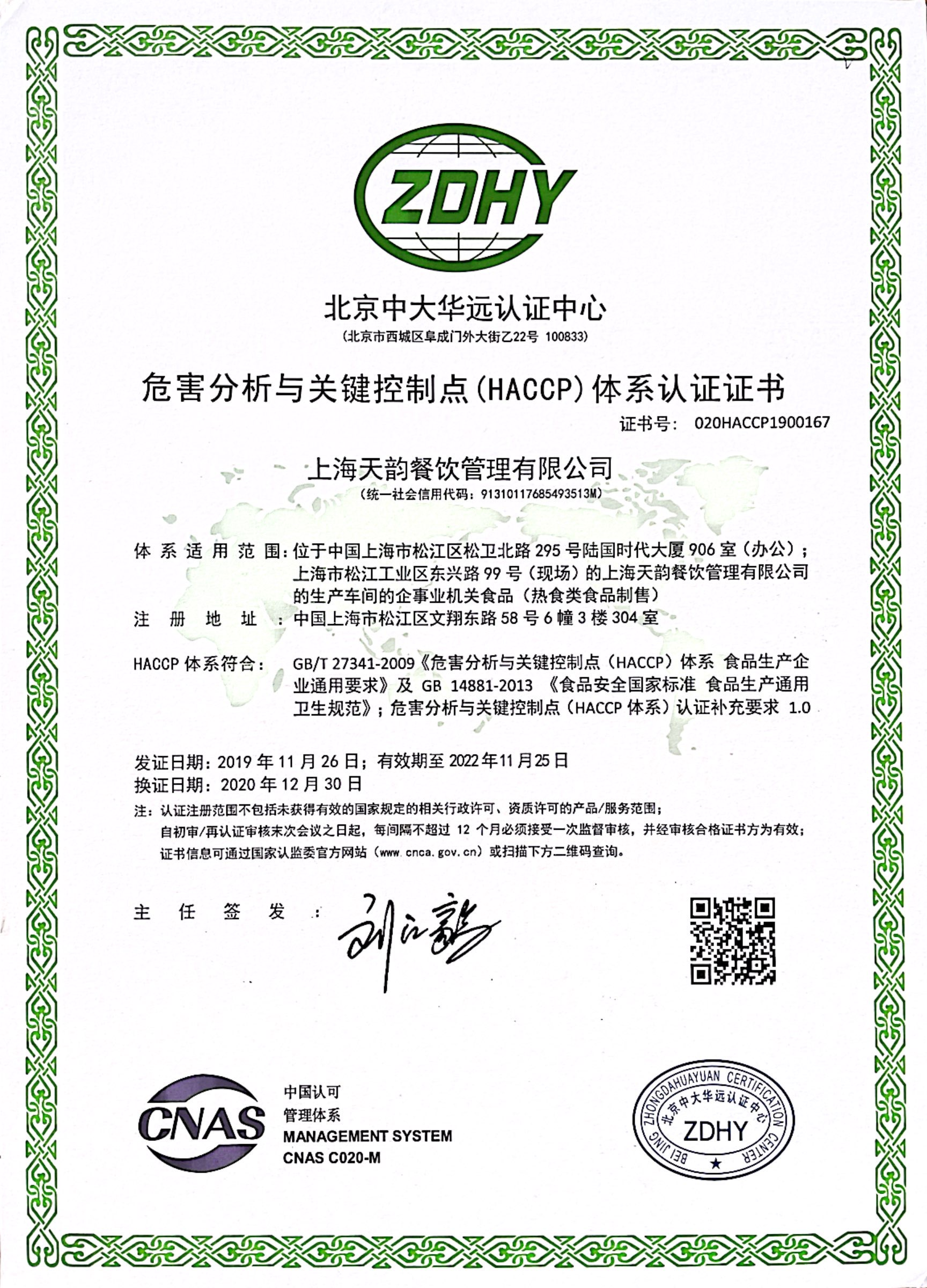 天韵餐饮危害分析与关键控制点体系认证证书