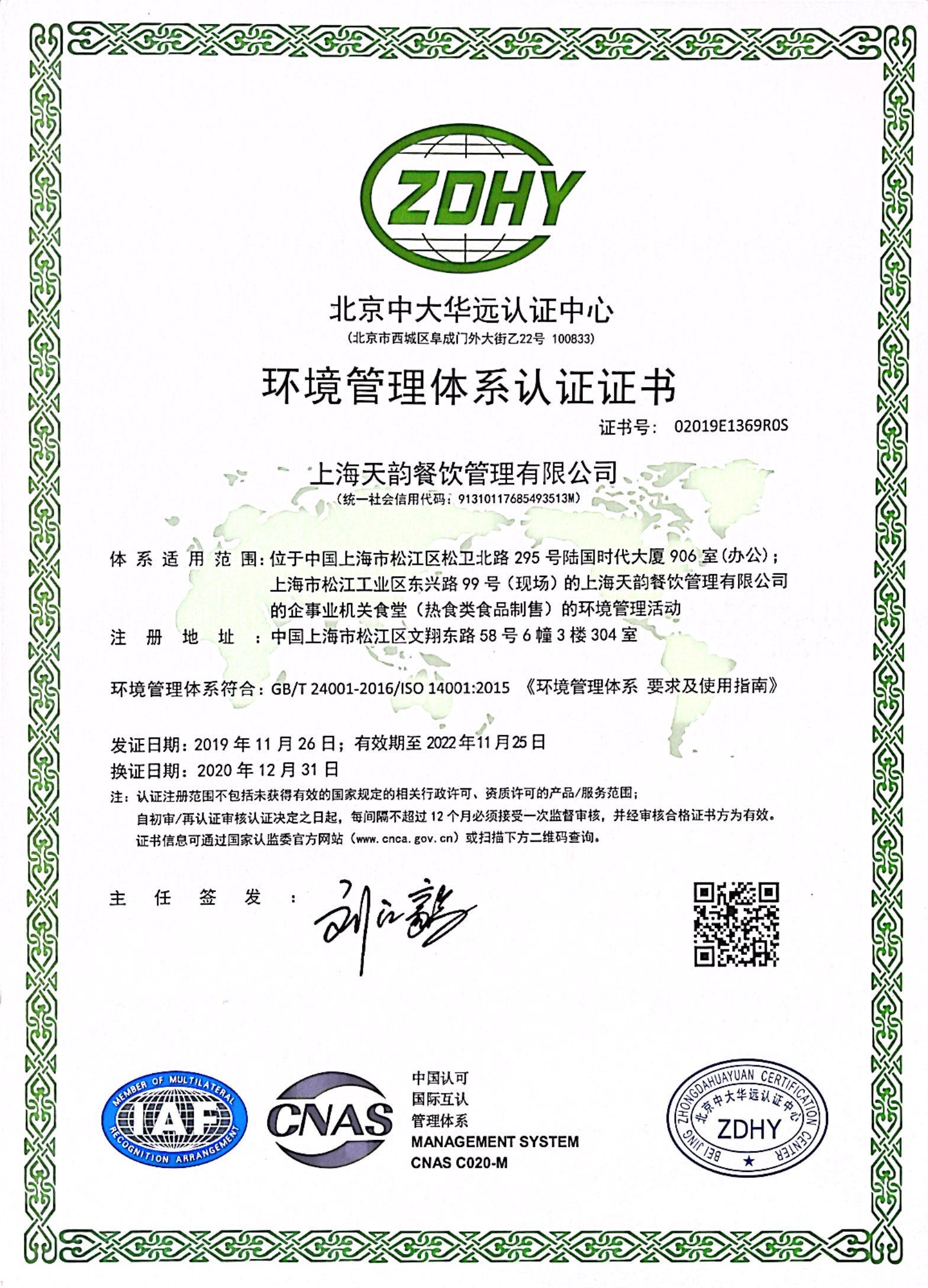 天韵餐饮环境管理认证体系证书