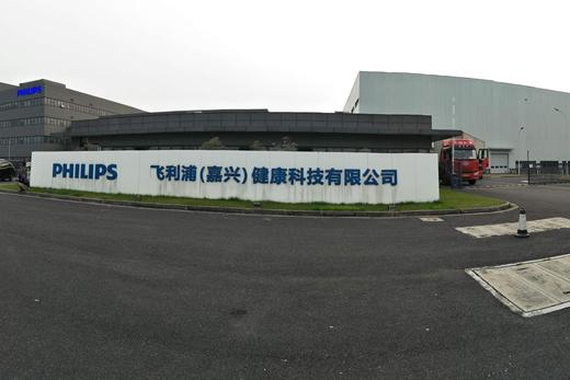 飞利浦(嘉兴)健康科技有限公司