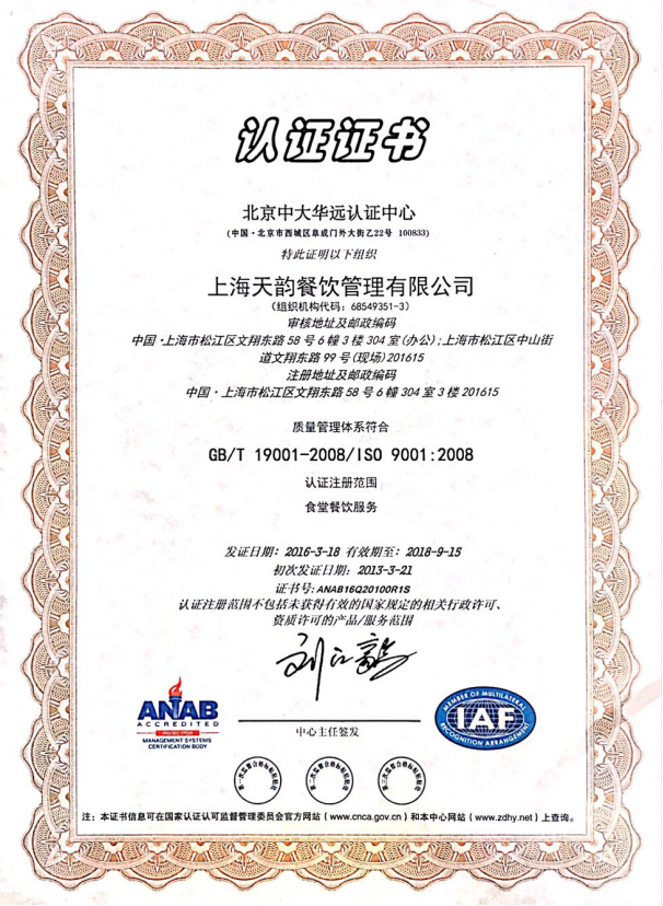 质量管理体系ISO9001认证