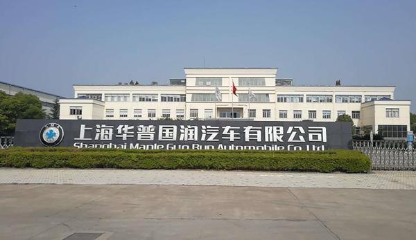 上海华普国润汽车有限公司