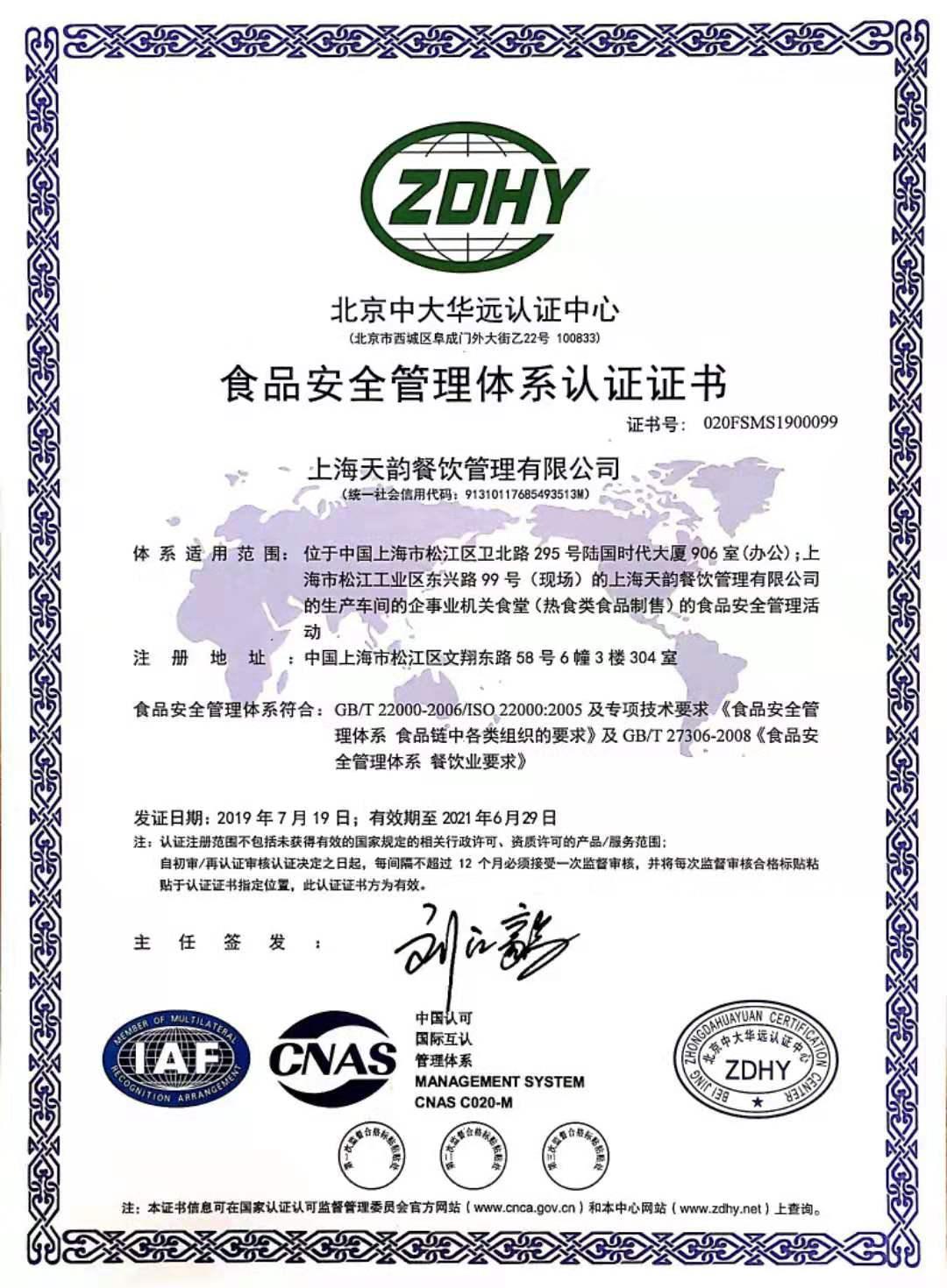 亚游手机app下载餐饮食堂安全管理体系认证证书