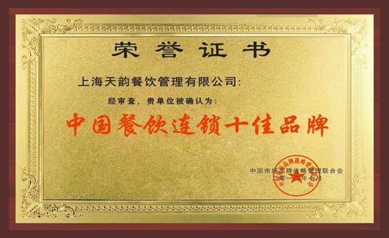 中国餐饮连锁十佳品牌