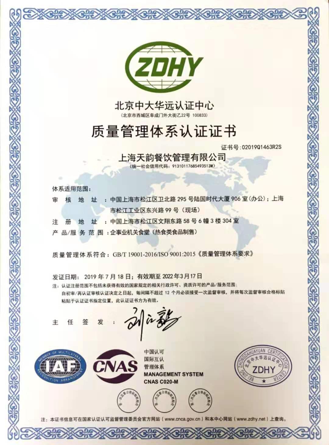 天韵餐饮质量管理体系认证证书