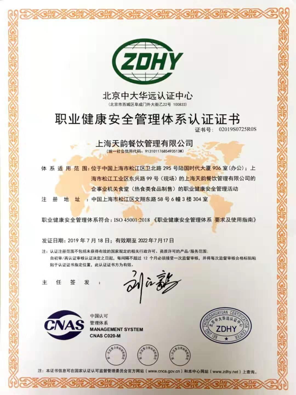 亚游手机app下载餐饮职业健康安全管理体系认证证书
